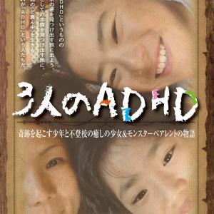 なみえの初の著書「3人のADHD」Amazonにて紙の本の予約受付始まりました!
