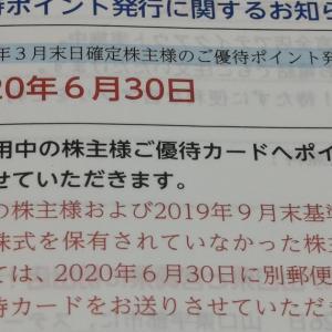 2020年 株主優待 6月 アトム 優待ポイント付与日!