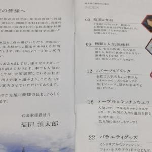 2020年 株主優待 6月 日本管財 カタログギフトの申し込み連絡が来た!