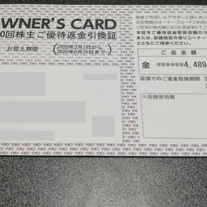 イオンオーナーズカード 第70回株主ご優待返金引換証