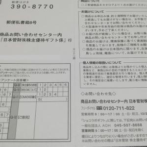 2020年 株主優待 12月 日本管財 お馴染みの株主優待カタログが来た!