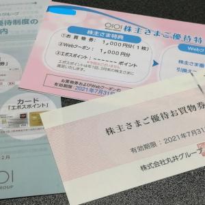 2020年 株主優待 12月 丸井G webクーポンも有効利用!