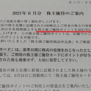 2021年 株主優待 6月 カッパ・クリエイト     優待ポイント付与日は6月24日!