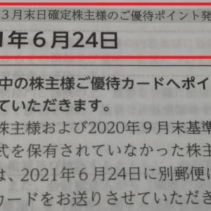 2021年 株主優待 6月 アトム 優待ポイント付与日は6月24日!