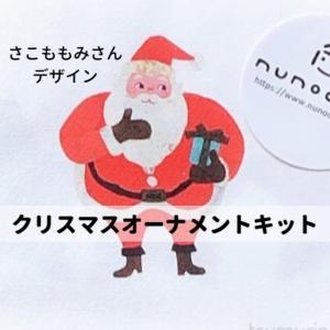 nunocoto fabricのさこももみさんデザインクリスマスオーナメントキットを買いました【レビュー】