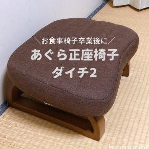 お食事椅子を卒業した座卓派幼児にジャストフィット!ニトリの正座椅子「ダイチ2」がすごい