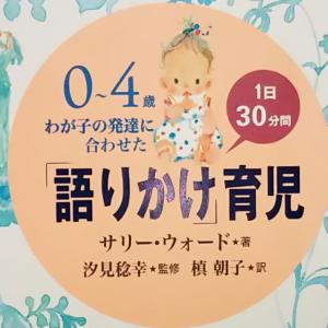 1日30分間「語りかけ育児」で育てた娘が4歳に!3年半の効果をまるっと公開