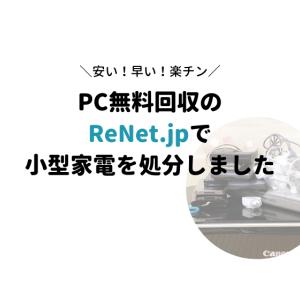 パソコン無料回収のリネットジャパンにPC・スマホ・小型家電を宅配回収してもらったよ【口コミ】
