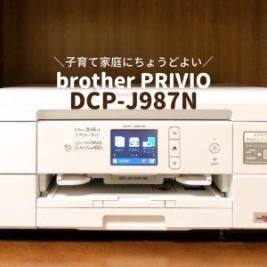ブラザーのインクジェット複合機DCP-J987N購入!子育て家庭に絶妙な機能に大満足【レビュー】