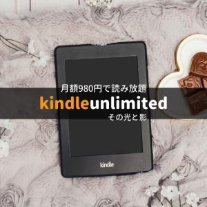 隙間時間に読書ができると話題のKindle Unlimitedを利用した結果…大変なことになったので3ヶ月で解約しました