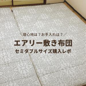 アイリスオーヤマ「エアリー敷き布団」セミダブル購入!寝心地&お手入れの楽さがいい感じ♡【レビュー】