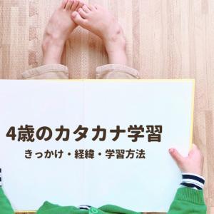 カタカナ読みを4歳でマスターした方法!教材や取り組みのアイデアを紹介