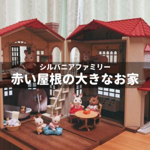 シルバニアファミリー「赤い屋根の大きなお家」を買う前に!サイズ感や遊び動線の確認が重要すぎた話【組み合わせも紹介】