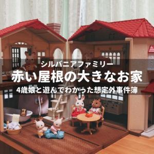 シルバニアファミリー「赤い屋根の大きなお家」を買う前に!遊び動線とサイズ感が重要すぎた件