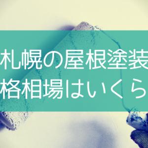 札幌の屋根塗装の価格相場はいくら?