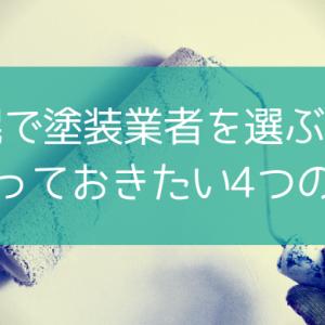 札幌で塗装業者を選ぶ前に知っておきたい4つの事