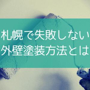 札幌でおすすめの外壁塗装業者は?失敗しない見積もり依頼の方法。