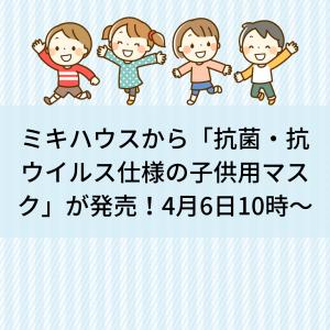 【ミキハウス】抗菌・抗ウイルス加工/子供用マスクが【2020.4.6】発売!