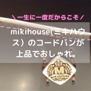 【ミキハウス】希少性の高いコードバンのランドセルが売れています!
