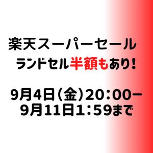 ランドセルをお買い得にゲット!楽天スーパーセールは要チェック!本日、9/4(金)20:00~