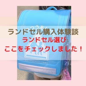 【ランドセル購入体験談】ランドセル選びのチェックポイントはここ!
