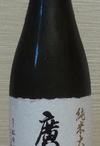 廣戸川 純米大吟醸(30BY) 松崎酒造