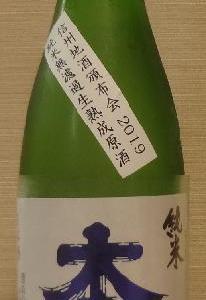 本金 純米無濾過生熟成酒(30BY) 酒ぬのや本金酒造