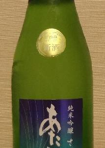 あたごのまつ ささら 純米吟醸 おりがらみ生酒(01BY) 新澤醸造店