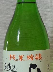 ひこ孫 手造り純米吟醸(22BY) 神亀酒造