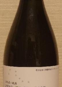 北光正宗 霜月の燗酒 純米吟醸 頒布会用一本仕込(30BY) 角口酒造店