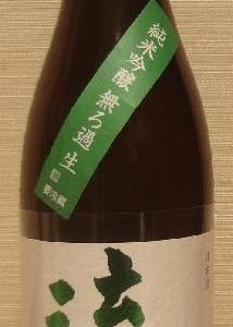 流輝 純米吟醸 無ろ過生 山田錦 酵母違い(01BY) 松屋酒造