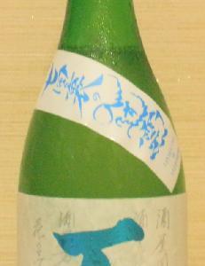 互 純米吟醸生原酒 うすにごり 七回裏の入道雲(01BY) 沓掛酒造
