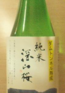 深山桜 純米 ダムトンネル熟成(01BY) 古屋酒造店