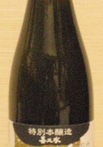 喜久水 高嶺錦 特別本醸造(01BY) 喜久水酒造