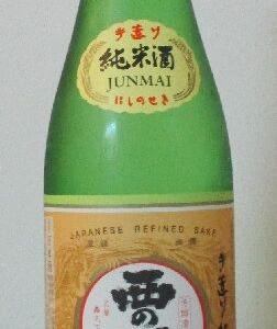 西の関 手造り純米酒(01BY) 萱島酒造