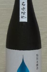 一滴二滴 特別本醸造(30BY) 志賀泉酒造