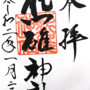 ☆熊碓神社(小樽市)☆