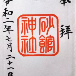 ☆砂館神社(上の国町)☆