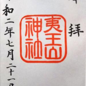 ☆夷王山神社(上の国町)☆