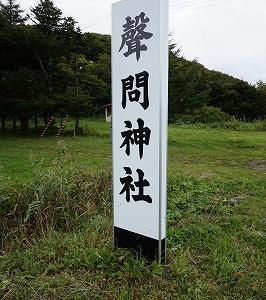☆声問神社(稚内市声問村)☆