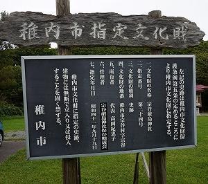 ☆宗谷厳島神社(稚内市)☆