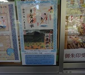 ☆札幌護国神社(札幌市)☆