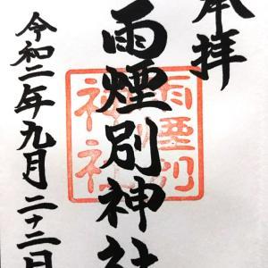 ☆栗山天満宮(栗山町)☆