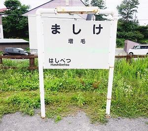 ☆増毛町に行ってみた☆