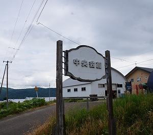 ☆中央会館の隣りにある碑(富良野市山部)☆