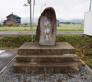 ☆平和地神宮(幌加内町平和)☆