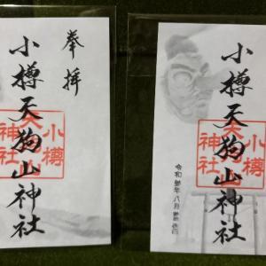 ☆小樽天狗山神社(小樽市天狗山)☆