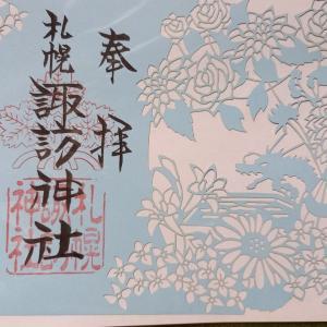 ☆札幌諏訪神社(札幌市)☆