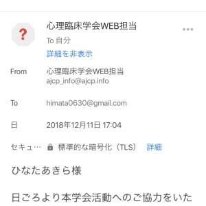 日本心理臨床学会からメール返信
