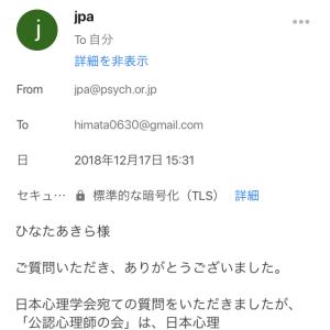日本心理学会から回答